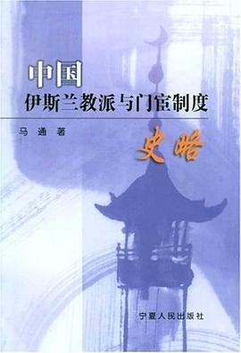 《中国伊斯兰教派与门宦制度史略》(图)