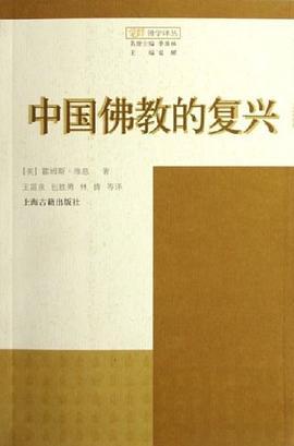 《中国佛教的复兴》(图)