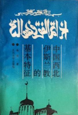 《中国西北伊斯兰教的基本特征》(图)
