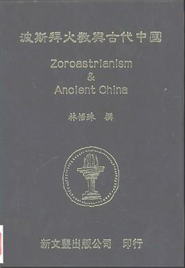 《波斯拜火教与古代中国》(图)