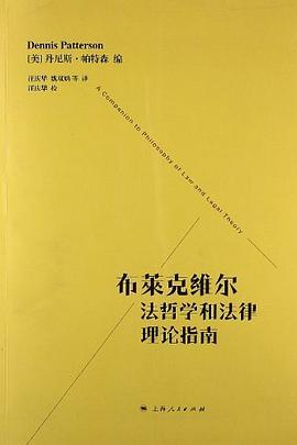 《布莱克维尔法哲学和法律理论指南》(图)