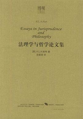 《法理学与哲学论文集》(图)