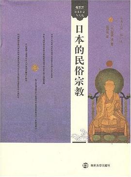 《日本的民俗宗教》(图)