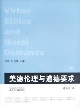 《美德伦理与道德要求》(图)