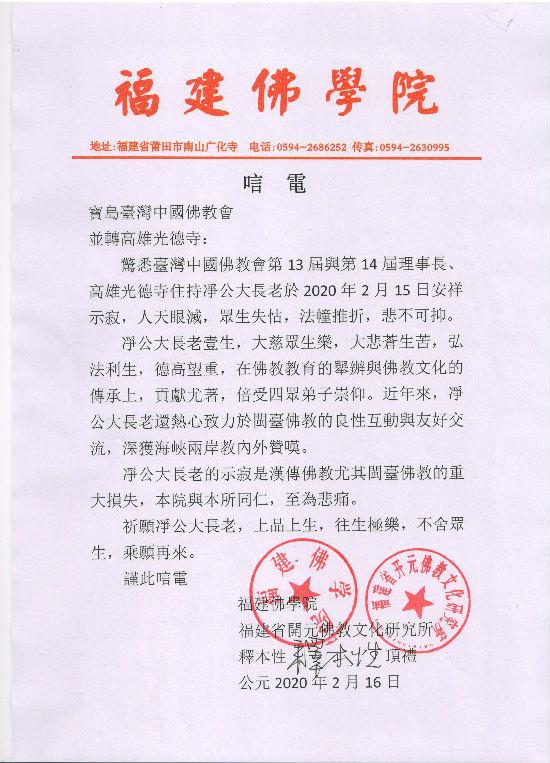 台湾凈心长老示寂,福建佛学院致唁电哀悼(图)