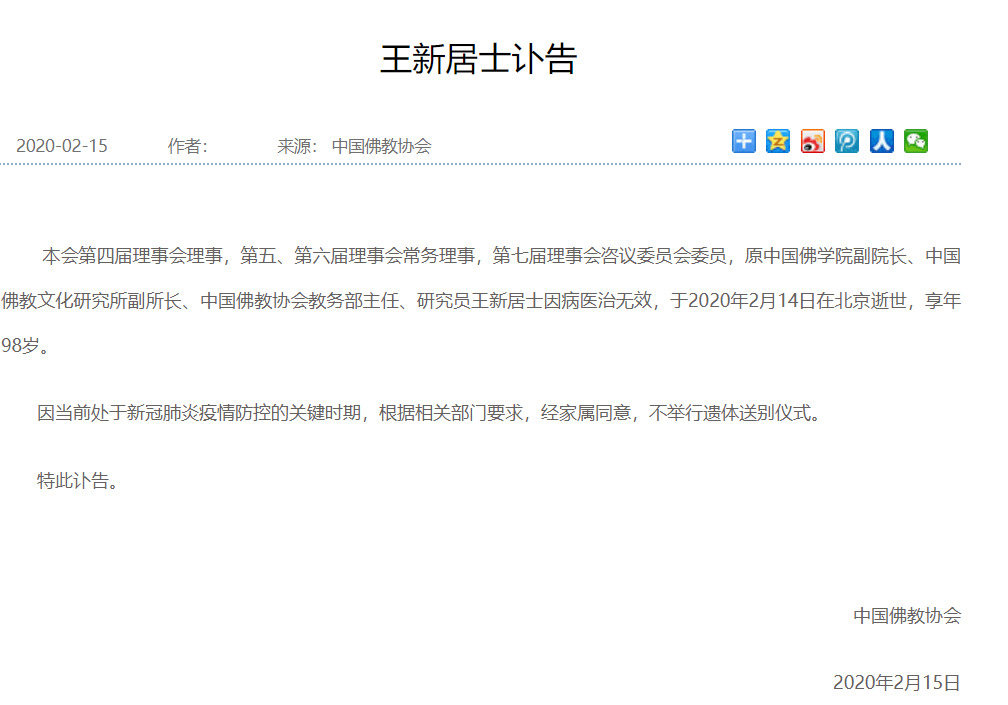 原中国佛学院副院长王新居士逝世(图)