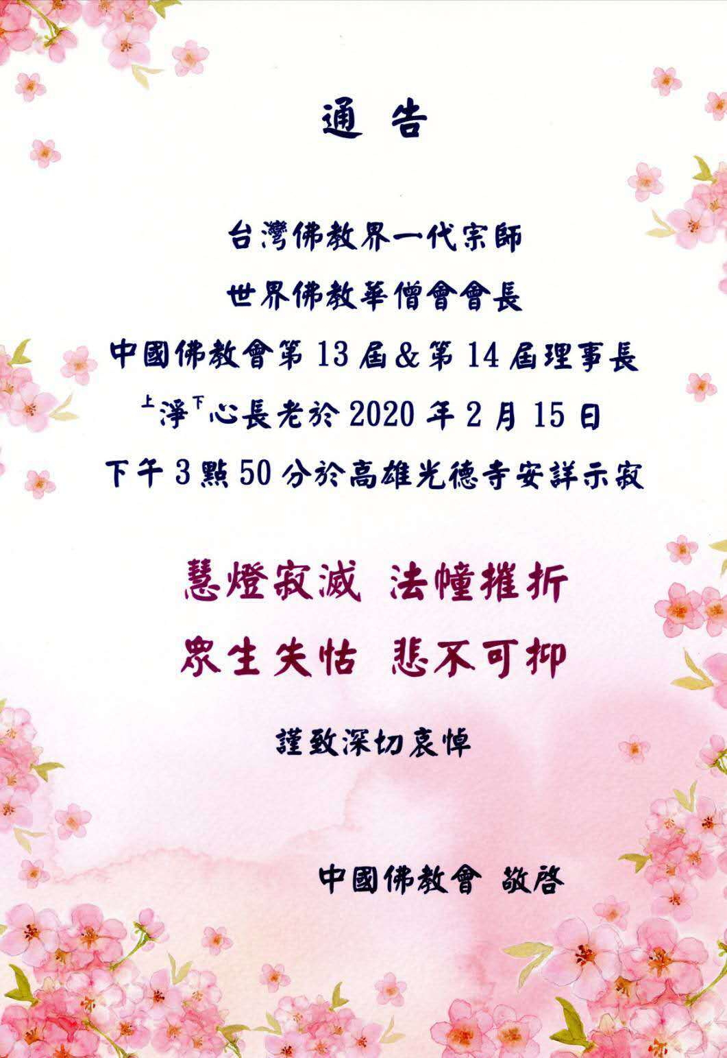 台湾佛教界一代宗师净心长老圆寂(图)