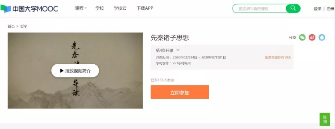 浙江大学哲学系精品MOOC推荐!(图)