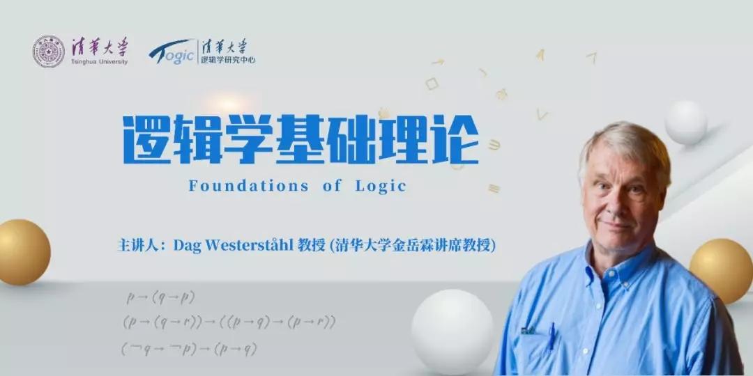 快!快去慕课跟着清华大学金岳霖讲席教授魏达格(Dag Westerståhl)学逻辑(图)