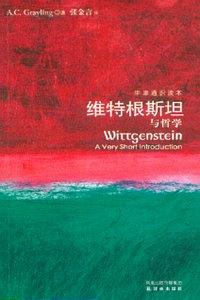 《维特根斯坦与哲学》(图)