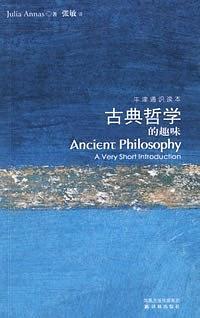 《古典哲学的趣味》(图)