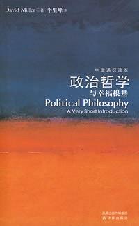 《政治哲学与幸福根基》(图)