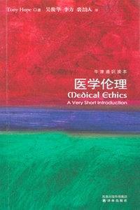 《医学伦理》(图)
