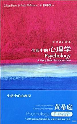 《生活中的心理学》(图)