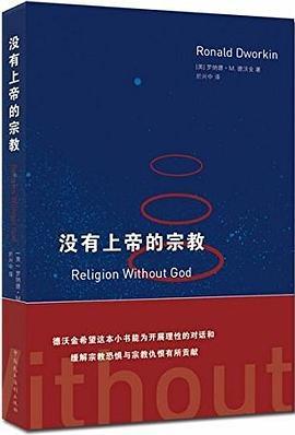 《没有上帝的宗教》(图)