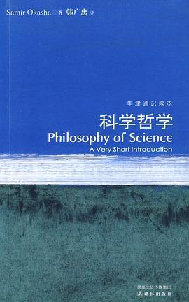 《科学哲学》(图)