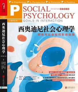 《西奥迪尼社会心理学》(图)