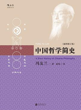 《中国哲学简史(插图修订版)》(图)