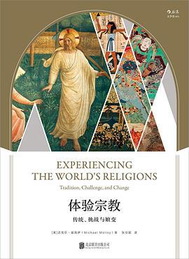 《体验宗教》(图)