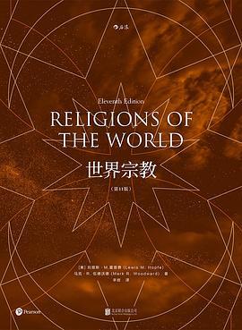 《世界宗教(第11版)》(图)