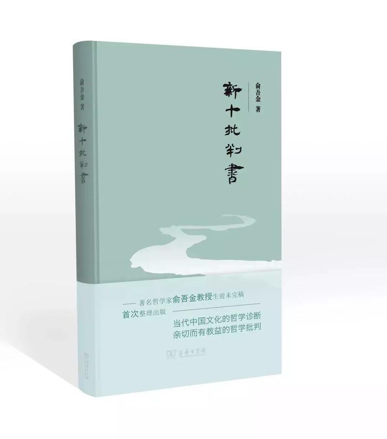 当代中国文化的哲学诊断——俞吾金《新十批判书》书摘(图)