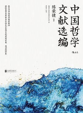 《中国哲学文献选编》(图)