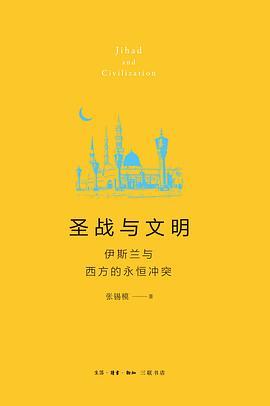 《圣战与文明:伊斯兰与西方的永恒冲突》(图)