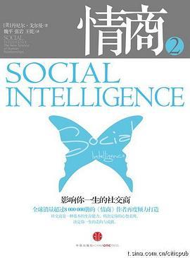 《情商2:影响你一生的社交商》(图)
