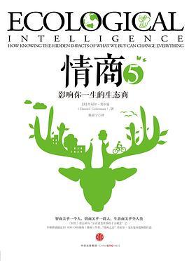 《情商5:影响你一生的生态商》(图)