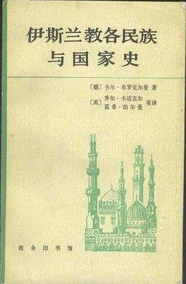《伊斯兰教各民族与国家史》(图)