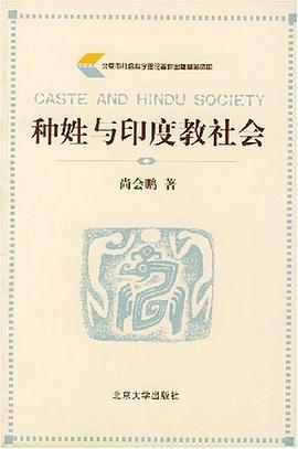 《种姓与印度教社会》(图)