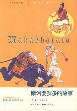 《摩诃婆罗多的故事》(图)