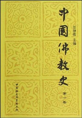《中国佛教史(第一卷)》(图)