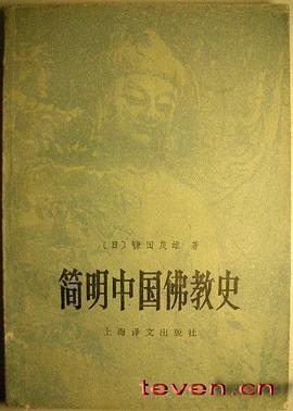 《简明中国佛教史》(图)