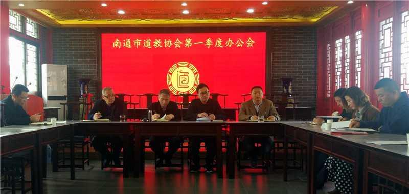 江苏省南通市道教协会召开2020年第一季度办公会(图)