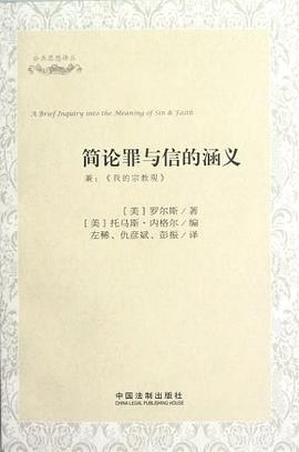 《简论罪与信的涵义》(图)