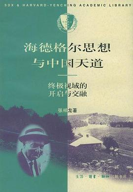《海德格尔思想与中国天道》(图)