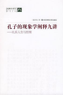 《孔子的现象学阐释九讲》(图)