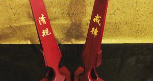 清规戒律:佛教中国化的典型体现(图)