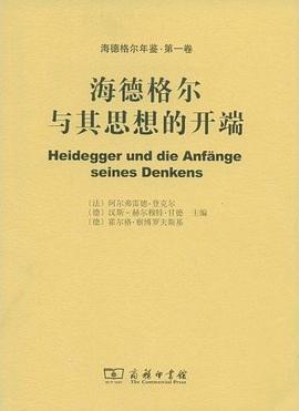 《海德格尔与其思想的开端》(图)