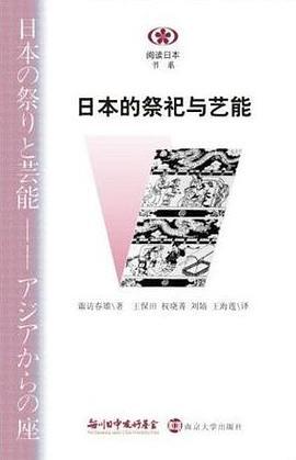 《日本的祭祀与艺能》(图)