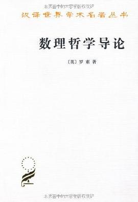 《数理哲学导论》(图)