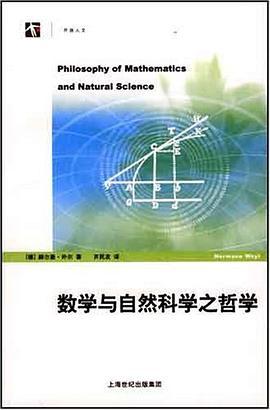 《数学与自然科学之哲学》(图)