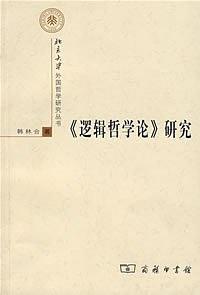 《逻辑哲学论研究》(图)