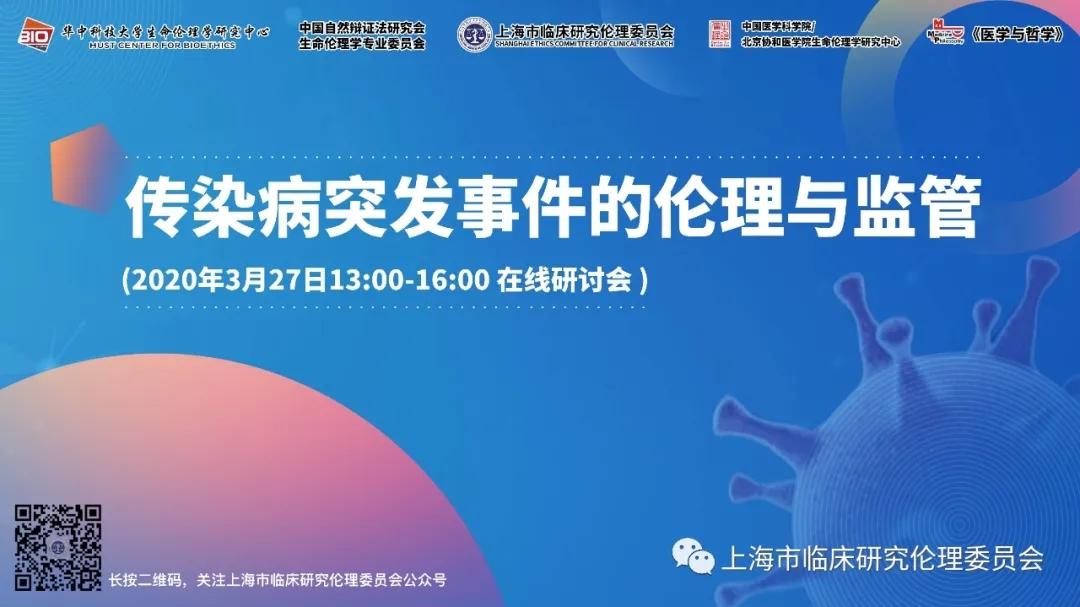 """""""传染病突发事件的伦理与监管在线研讨会""""在上海召开(图)"""