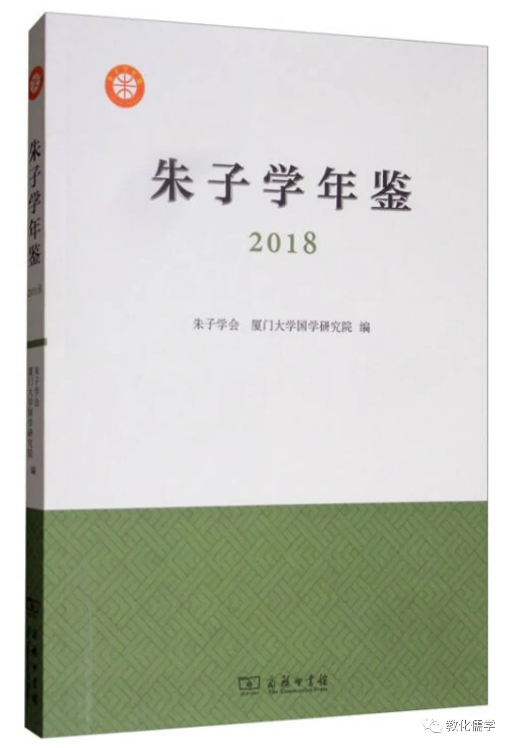 【新著】《朱子学年鉴2018》出版(附编者说明、目录)(图)