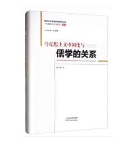 《马克思主义中国化与儒学的关系》(图)
