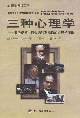 《三种心理学》(图)