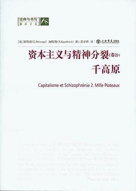 《资本主义与精神分裂 (卷二)》(图)