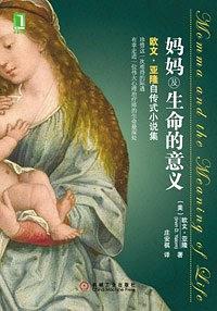 《妈妈及生命的意义》(图)